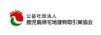 公益社団法人 鹿児島県宅地建物取引業協会